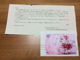 早稲田アカデミー株主お礼