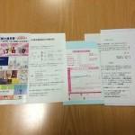 三ツ星北海道カタログ