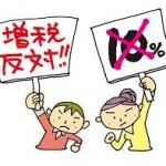 消費税増税反対