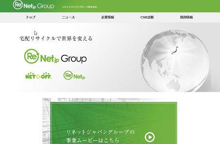 リネットジャパングループ IPO上場