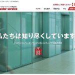 ジャパンエレベーターサービスホールディングス上場 IPO