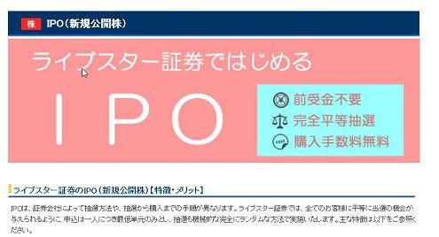 ライブスター証券IPO
