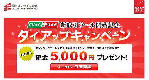 岡三オンライン証券 クリック365キャンペーン