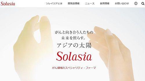 ソレイジア・ファーマ上場 IPO