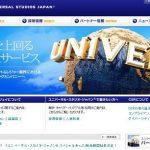 USJ上場 IPO