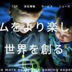 gamewith上場 IPO