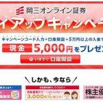 岡三オンライン証券 キャンペーン情報