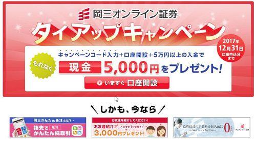 岡三オンライン証券 メリット・デメリット