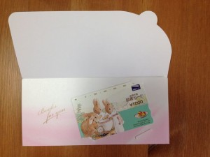杉本商事 株主優待 図書カード