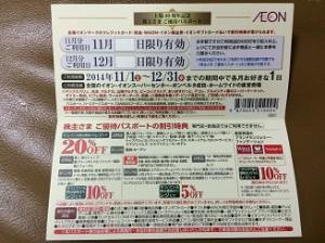 イオンご優待パスポート内容