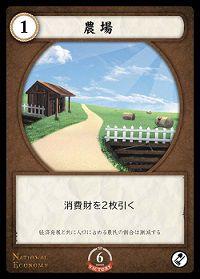 ナショナルエコノミーカード