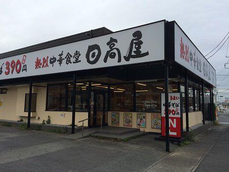 ハイディ日高屋 株主優待
