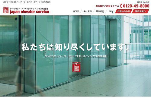 ジャパンエレベーターサービスホールディングス上場