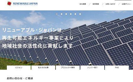 日本再生可能エネルギーインフラ投資法人上場 IPO