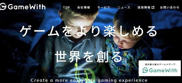 gamewith上場