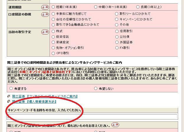 岡三オンライン キャンペーン