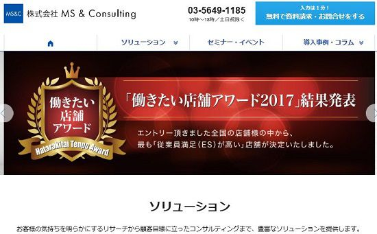 MS&Consulting上場