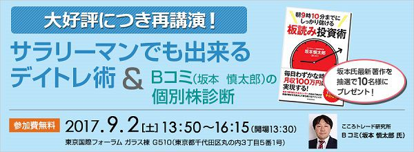 岡三オンライン証券 投資セミナー