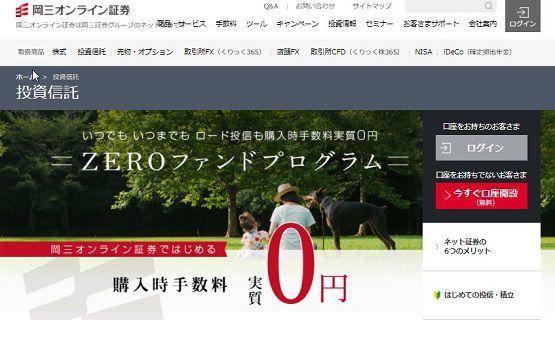 岡三オンライン証券 メリット