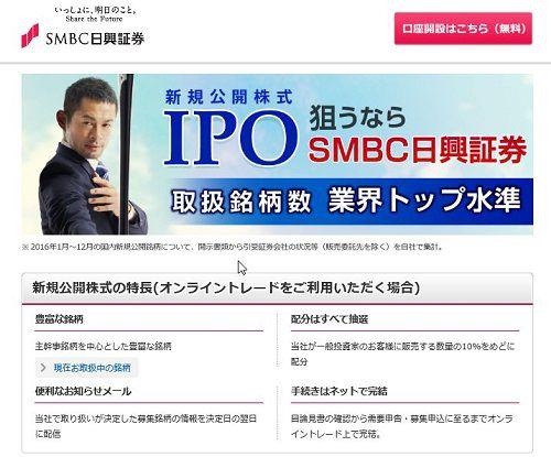 SMBC日興証券IPO メリット