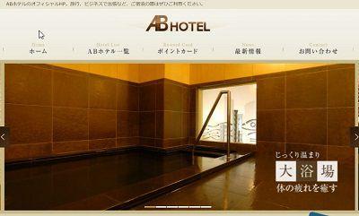abホテル IPO