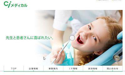 歯愛メディカル IPO