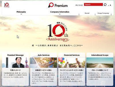 プレミアムグループ IPO