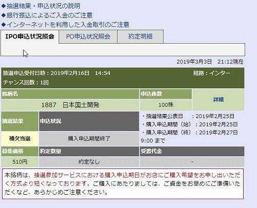 日本国土開発 IPO